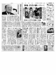 Ashai Shimbun 1 March